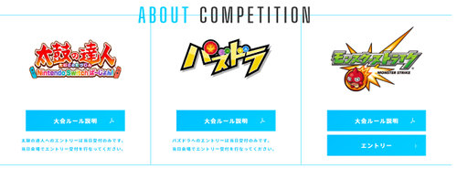 東京eスポーツフェスタ2