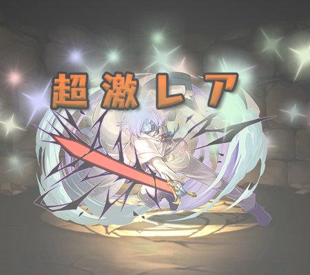 のっちの富士見ファンタジアガチャ11回目 ゼルガディス