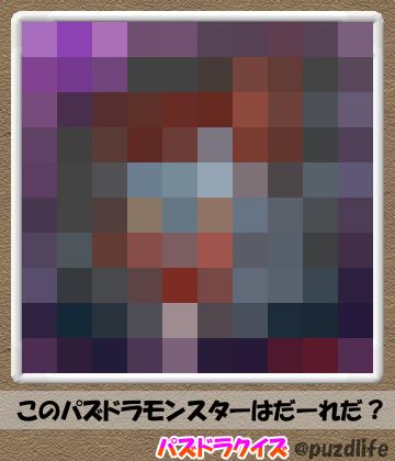 パズドラモザイククイズ92-4