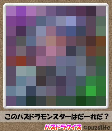 パズドラモザイククイズ92-5