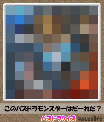 パズドラモザイククイズ92-6