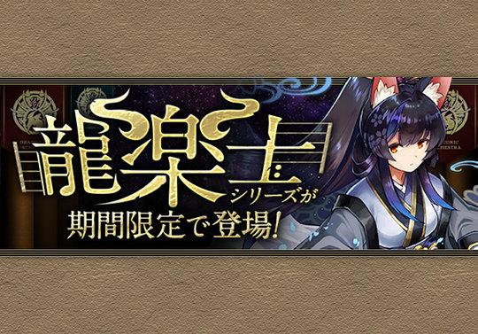 11月11日10時から龍楽士ガチャ&ダンジョンが登場!新キャラ追加で復活