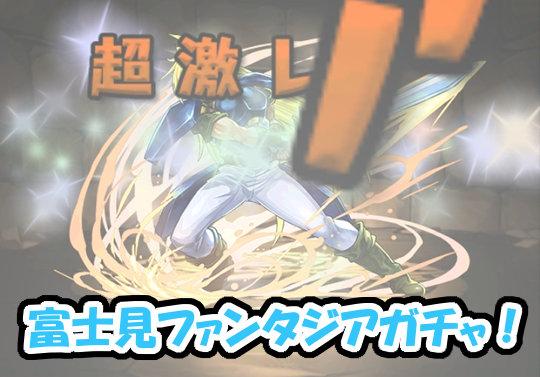 みずのんの富士見ファンタジア文庫コラボガチャ「これで最後!千鳥かなめ・ガウリイよ来い!」