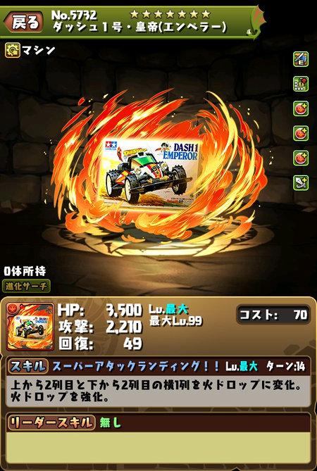 日ノ丸四駆郎2