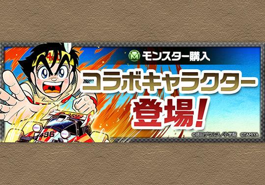 11月15日からモンスター購入に「日ノ丸四駆郎」が登場!Androidユーザーはコロコロアニキのシリアルでも入手可能