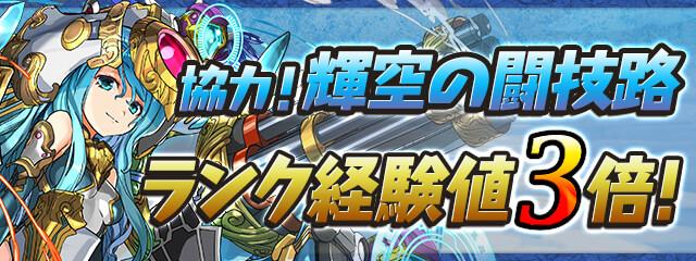 「協力!輝空の闘技路【ノーコン】」のランク経験値3倍!