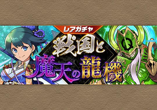 新レアガチャイベント「戦国と魔天の龍機」が11月15日12時から開催!
