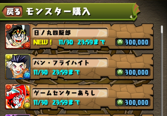 1体は欲しいスキル!モンスター購入に30万MPで「日ノ丸四駆郎」が登場!