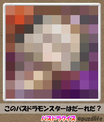 パズドラモザイククイズ93-1
