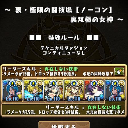 裏・闘技場1 潜入画面