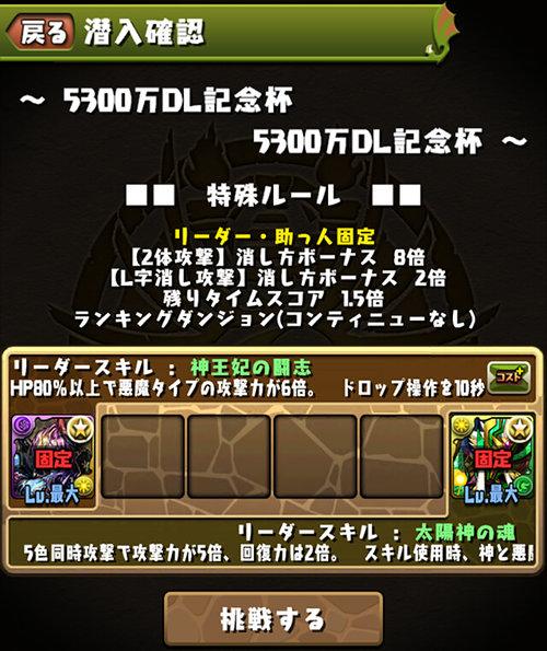 ランキングダンジョン(5300万DL記念杯)チーム編成