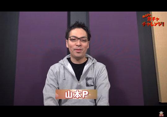 【動画】シンカリオンキャラ強化をかけた山本Pのガチャチャレンジ!