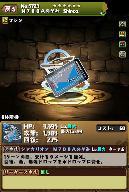 清洲タツミ武器のステータス画面