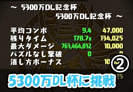 パズドラオタクがランキングダンジョン「5300万DL記念杯」に挑戦②