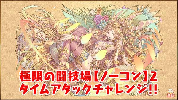 【公式放送】岩井&村井が闘技場2タイムアタックチャレンジ!10分以内クリアでユーザープレゼント
