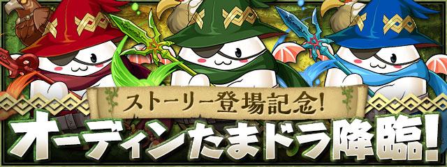 「ストーリー登場記念!オーディンたまドラ 降臨!」開催!