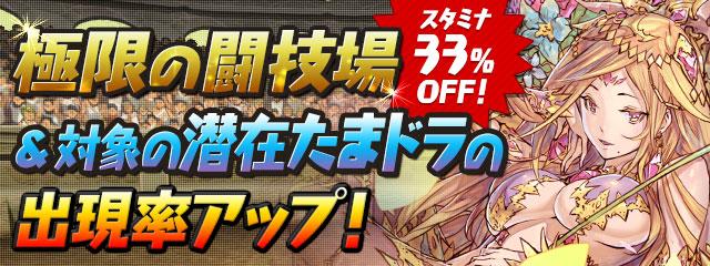 「極限の闘技場【ノーコン】」スタミナ33%OFF! &対象の潜在たまドラの出現率アップ!