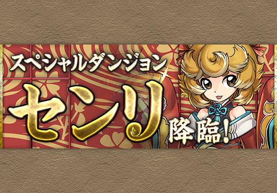 【レーダー】12月2日12時から1人プレイにセンリ降臨が登場!