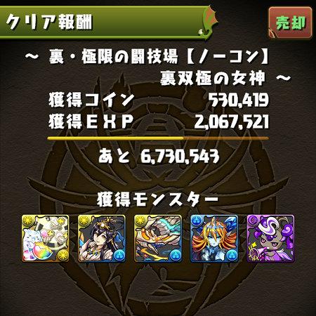 裏・闘技場1 リザルト画面