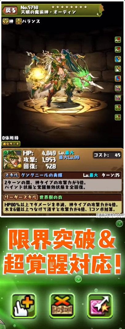 天明の魔術神・オーディンのステータス画面