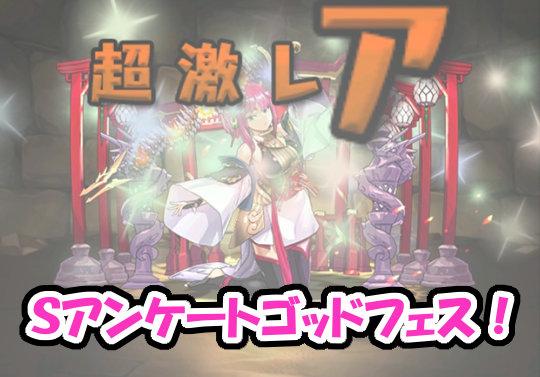 のっちとみずのんのスーパーアンケートゴッドフェス③「うちだって★7フェス限!」