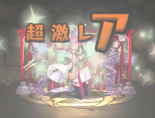 みずのんのSEゴッドフェス4回目 龍刀・蛇骨姫