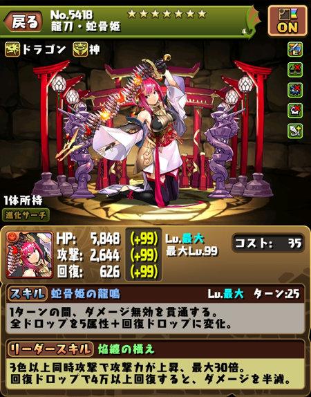 龍刀・蛇骨姫のステータス画面