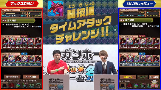 【動画】ガンホー秋のゲーム祭のパズドラステージダイジェストをYouTube公式チャンネルで配信!
