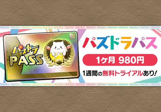 月額有料サービス「パズドラパス」が登場!980円で様々な特典