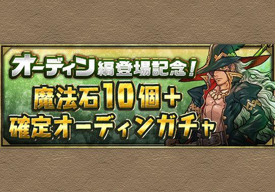 12月5日から「魔法石10個+確定オーディンガチャ」販売!