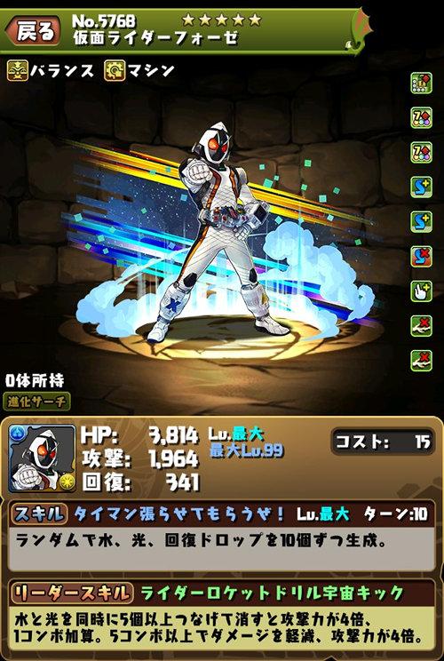 仮面ライダーフォーゼ1