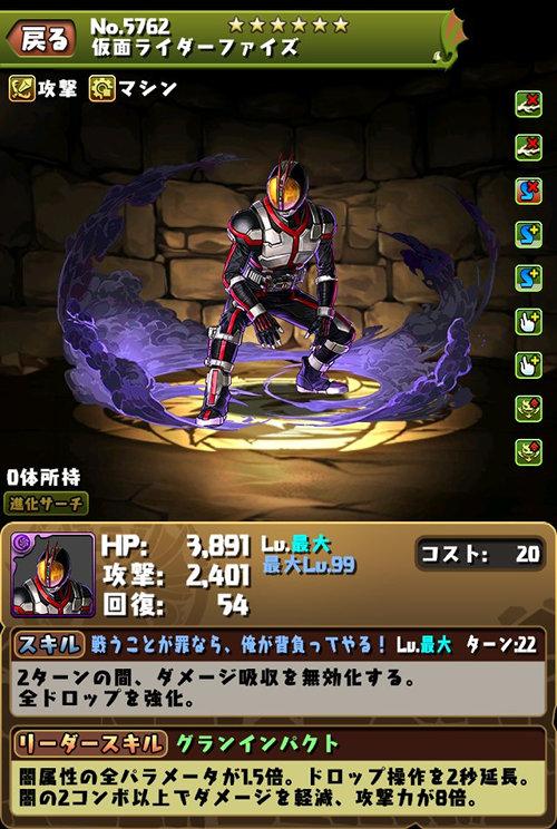 仮面ライダーファイズ1