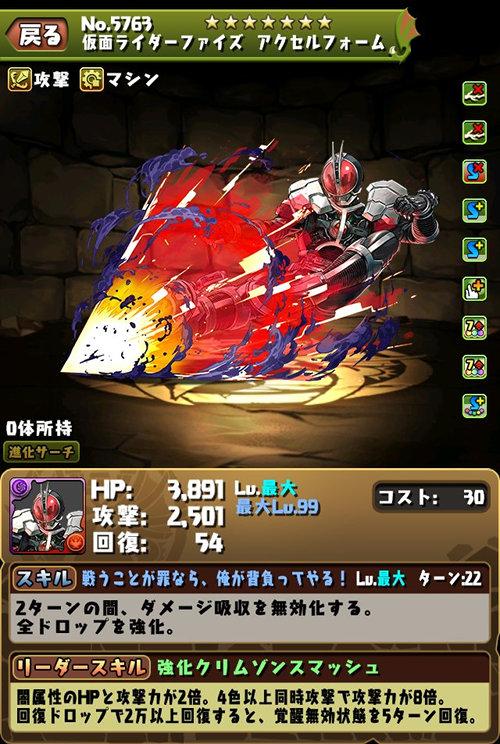 仮面ライダーファイズ2