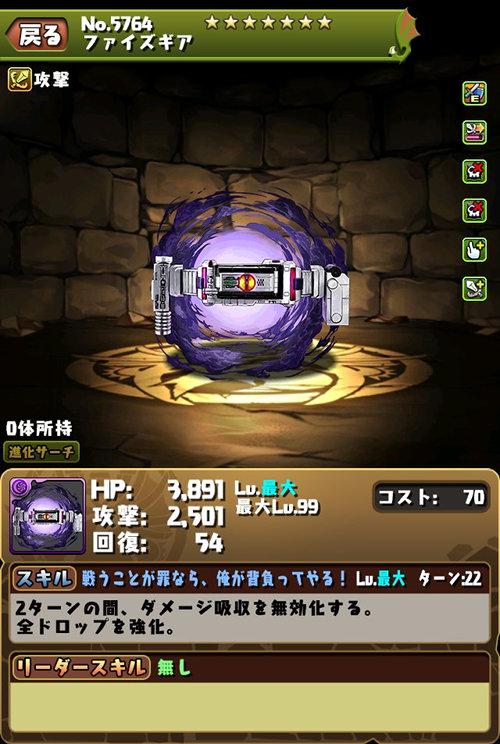 仮面ライダーファイズ3