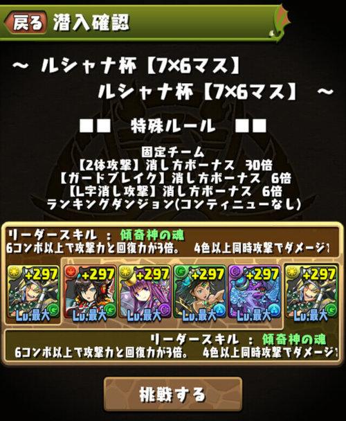ランキングダンジョン(ルシャナ杯【7×6マス】)チーム編成