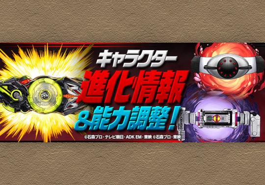 仮面ライダーコラボキャラの進化情報&既存キャラ能力調整を実施!