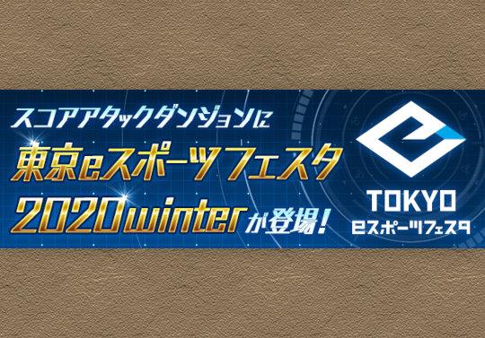 【レーダー】スコアアタックダンジョンに「東京eスポーツフェスタ 2020winter」が登場!