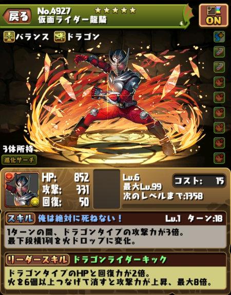仮面ライダー龍騎のステータス画面