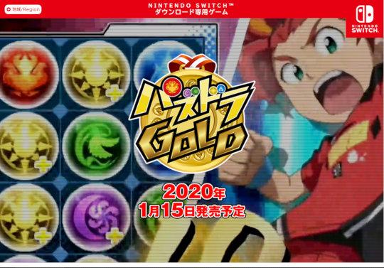 Nintendo Switch「パズドラGOLD」が2020年1月15日発売予定と発表!ダウンロード専用・1500円で販売