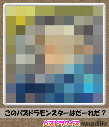 パズドラモザイククイズ94-5