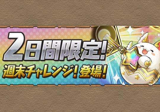 12月21日から闘技場3の15分TA「週末チャレンジ」が登場!クリア報酬で枠解放たまドラ3体をゲット