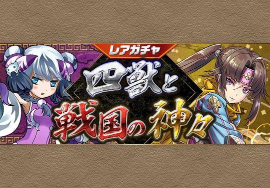 新レアガチャカーニバル「四獣と戦国の神々」が12月20日12時から開催!