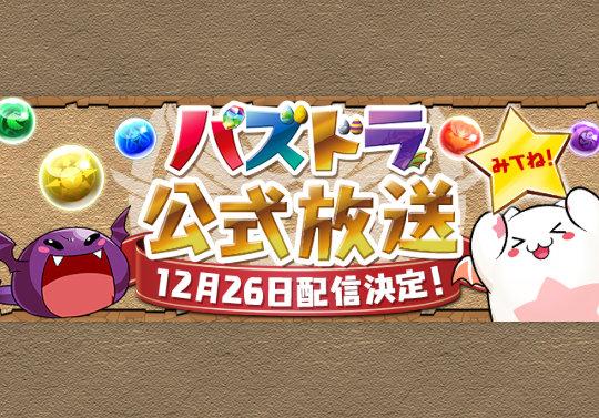 12月26日20時から「パズドラ公式放送」の配信が決定!