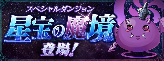 スペシャルダンジョン「星宝の魔境」登場!
