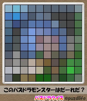 パズドラモザイククイズ95-3