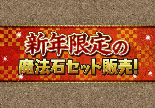 1月1日から新年限定の「魔法石5個セット」「魔法石85個+新年セット」を販売