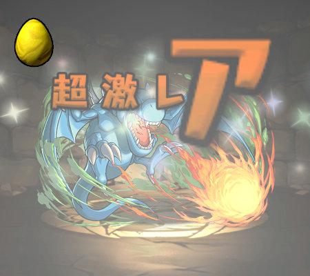 のっちの遊戯王ガチャ1回目 砦を守る翼竜