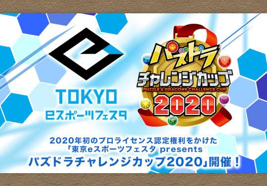 東京eスポーツフェスタでパズドラ最新情報ステージの生放送が決定!