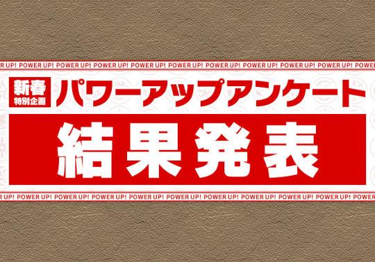 遊戯王コラボキャラのパワーアップは遊戯、海馬、闇マリクに決定!1月10日中に実装