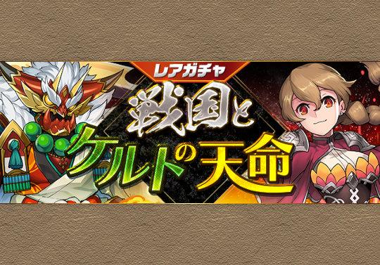 新レアガチャカーニバル「戦国とケルトの天命」が1月10日12時から開催!